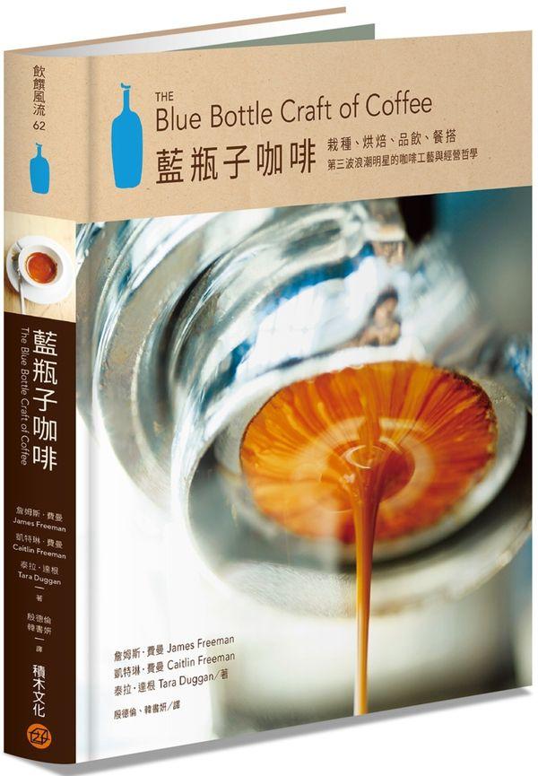 藍瓶子咖啡:栽種、烘焙、品飲、品嘗,第三波浪潮明星的咖啡工藝與經營哲學