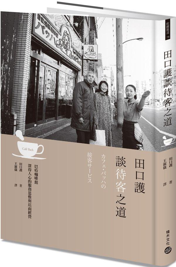 田口護談待客之道:巴哈咖啡館深得人心的服務思惟與店面經營