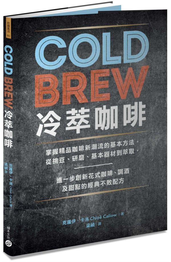 Cold Brew冷萃咖啡:掌握精品咖啡新潮流的基本方法,從挑豆、研磨、基本器材到萃取,進一步創新花式咖啡、調酒及甜點的經典不敗配方