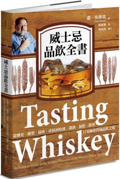 威士忌品飲全書:從歷史、釀製、風味、產區到收藏、調酒、餐搭,跟著行家融會貫通品飲之道