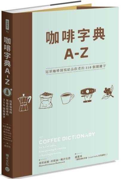 咖啡字典A - Z:冠軍咖啡師寫給品飲者的250個關鍵字
