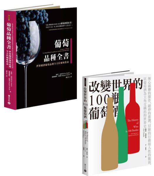 OZ葡萄酒專題(二冊)
