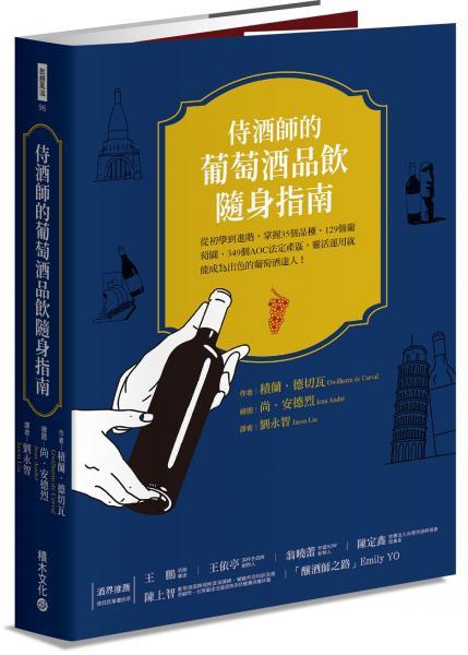 侍酒師的葡萄酒品飲隨身指南:從初學到進階,掌握35個品種、129個葡萄園、349 個AOC法定產區,靈活運用就能成為出色的葡萄酒達人!