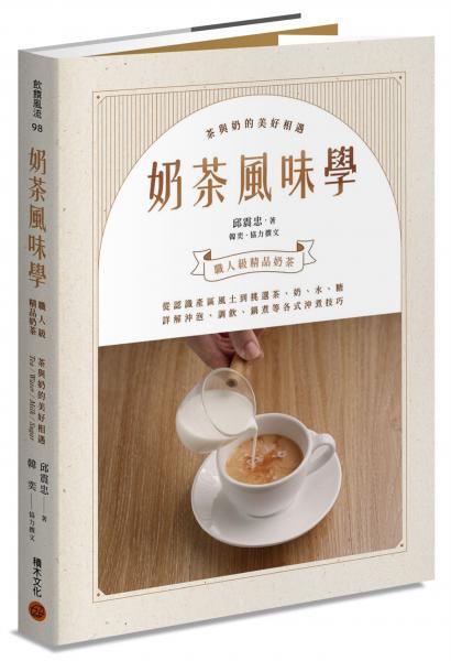 奶茶風味學──從認識產區風土到如何挑選茶、奶、水、糖,詳解沖泡、調飲、鍋煮等各式沖煮技巧,學會以紮實工序調製一杯職人級精品奶茶