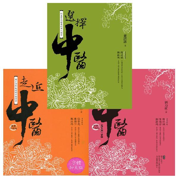 中醫保健套書(3冊)