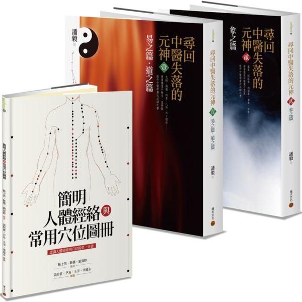 中醫經典套書:《尋回中醫失落的元神》+《簡明人體經絡與常用穴位圖冊》