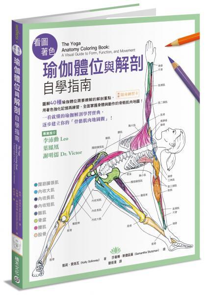看圖著色瑜伽體位與解剖自學指南──圖解40種瑜伽體位需要瞭解的解剖重點,用著色強化記憶再練習,全面掌握身體與動作的骨骼肌肉地圖!