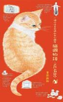 貓國物語:NEARGO