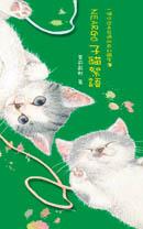 NEARGO子貓絮語(附贈書籤)