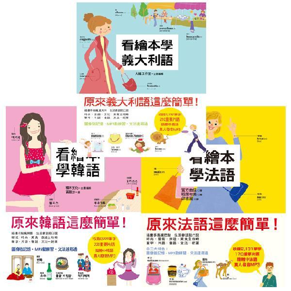 看繪本學語言套書(3冊)