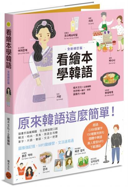 看繪本學韓語(全新修訂版)