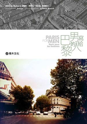 Paris for Men 寫給男人的巴黎