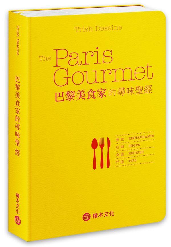巴黎美食家的尋味聖經