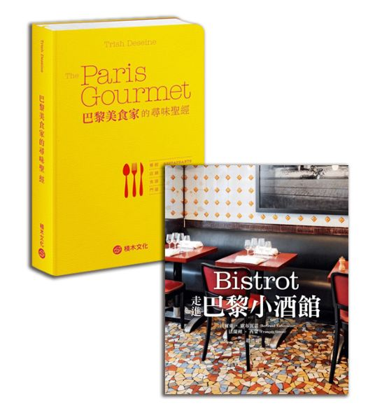 巴黎這樣吃(二冊)