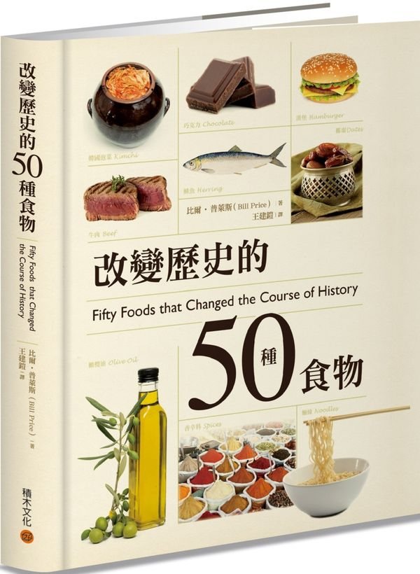 改變歷史的50種食物