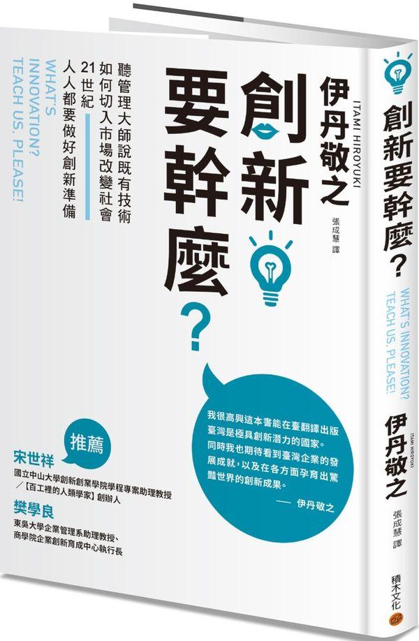 創新要幹麼?:聽管理大師說既有技術如何切入市場改變社會,21世紀人人都要做好創新準備