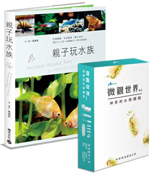 【行動顯微體驗版】親子玩水族:生物觀察,生命教育,親子共作,適合大人小孩一起飼養的53種水族寵物