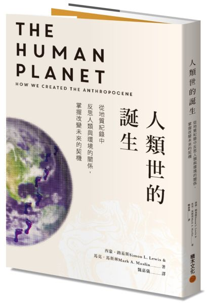 人類世的誕生