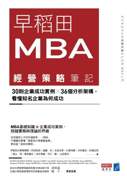 早稻田MBA經營策略筆記:30則企業成功實例X36個分析架構,看懂知名企業為何成功