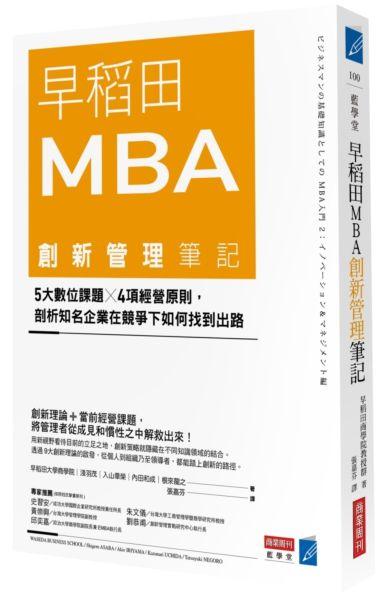 早稻田MBA創新管理筆記:5大數位課題X 4項經營原則,剖析知名企業在競爭下如何找到出路