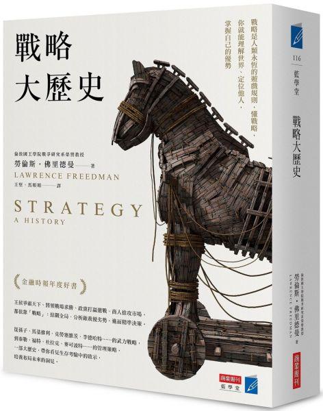 戰略大歷史:戰略是人類永恆的遊戲規則,懂戰略,你就能理解世界、定位他人,掌握自己的優勢