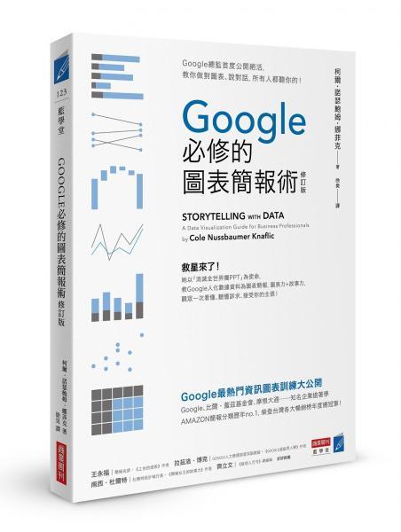 Google必修的圖表簡報術(修訂版):Google總監首度公開絕活,教你做對圖表、說對話,所有人都聽你的!