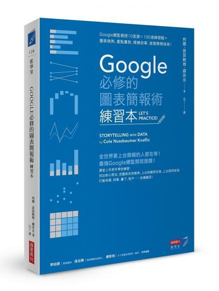 Google必修的圖表簡報術(練習本):Google總監親授10堂課×100道練習題=圖表做熟、重點畫對、精鍊故事,進階簡報強者!