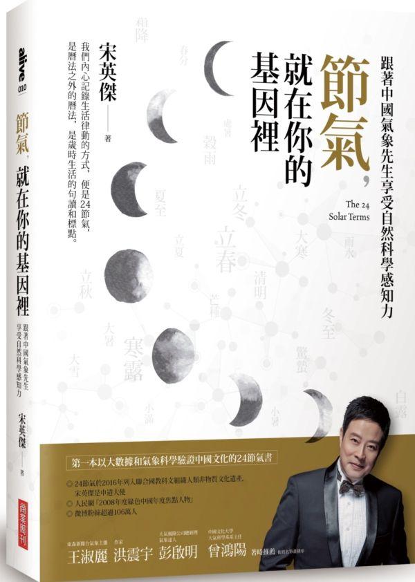 節氣,就在你的基因裡:跟著中國氣象先生享受自然科學感知力