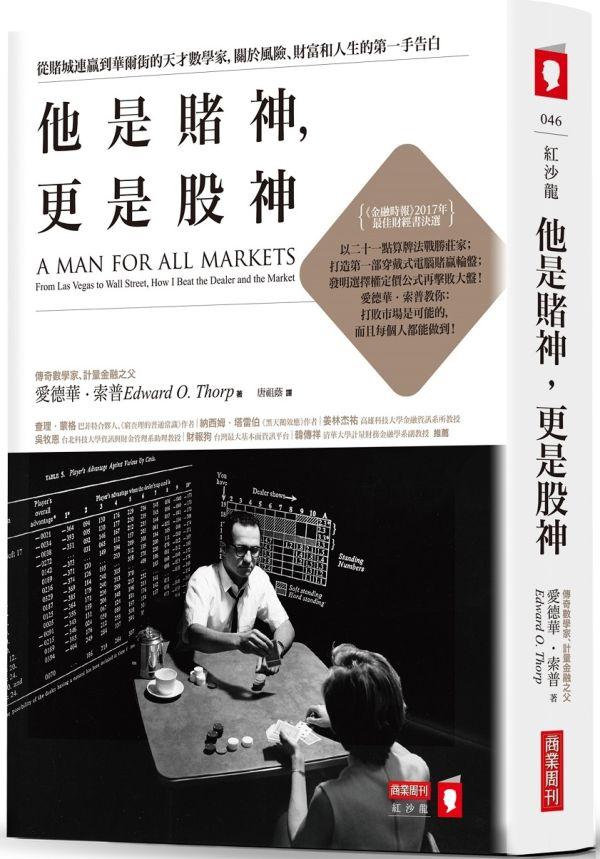 他是賭神,更是股神:從賭城連贏到華爾街的天才數學家,關於風險、財富和人生的第一手告白