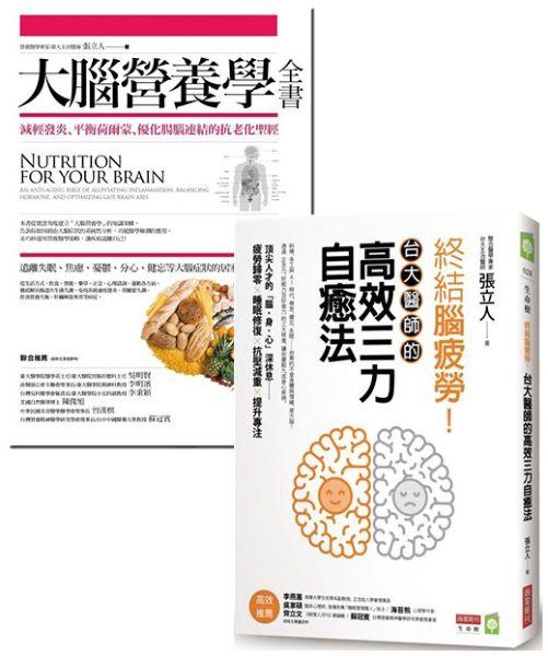 終結腦疲勞套書組(2冊):大腦營養學全書+終結腦疲勞!