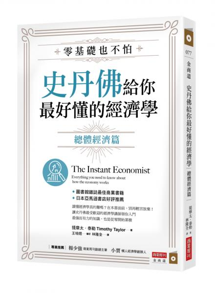 零基礎也不怕,史丹佛給你最好懂的經濟學:總體經濟篇