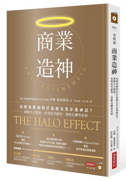 商業造神:光環效應如何打造超完美企業神話?破解九大假象,有效思考績效、策略及轉型真相