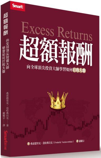 超額報酬 : 向全球頂尖投資大師學習如何打敗大盤