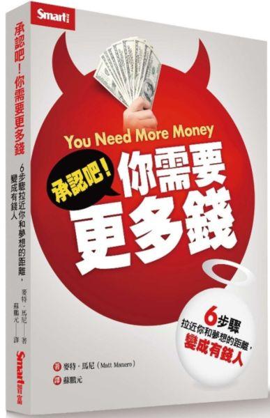 承認吧!你需要更多錢!!