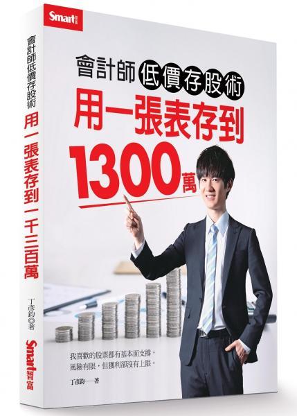 會計師低價存股術  用一張表存到1300萬