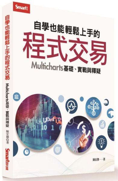 自學也能輕鬆上手的程式交易──Multicharts 基礎、實戰與釋疑