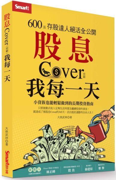 股息Cover(照顧)我每一天:600張存股達人絕活全公開