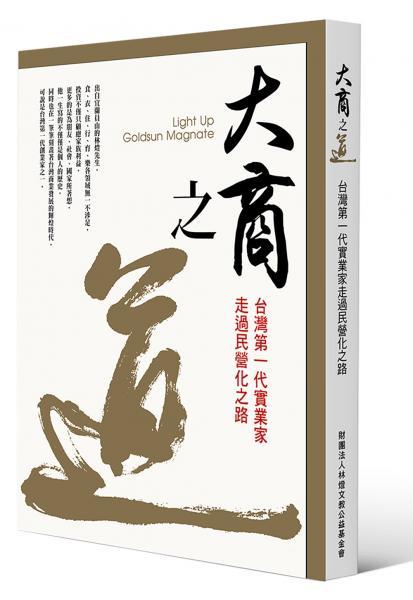 大商之道 台灣第一代實業家走過民營化之路