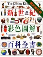 新世紀彩色圖解百科全書