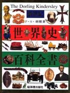 新世紀世界史百科全書