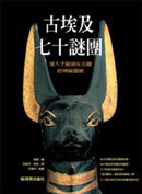 古埃及七十謎團