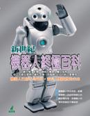 新世紀機器人終極百科