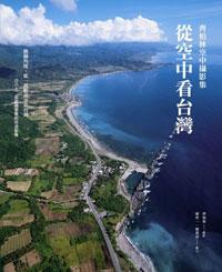 從空中看台灣:齊柏林空中攝影集(二版)