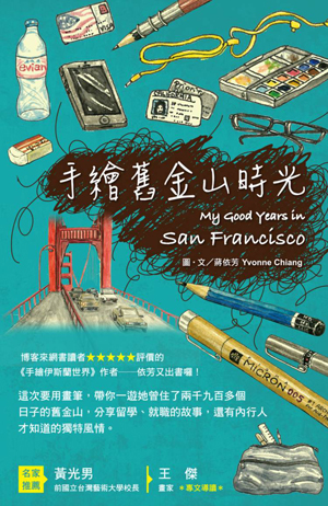 手繪舊金山時光