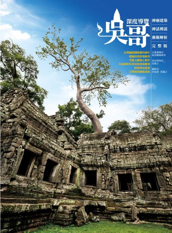 吳哥深度導覽:神廟建築、神話傳說、藝術解析完整版