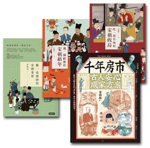 李開周說歷史套書(4冊)
