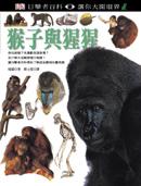 猴子與猩猩