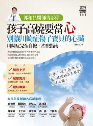 郭和昌醫師告訴你:孩子高燒要當心,別讓川崎症傷了寶貝的心臟(川崎症完全自檢、治療指南)