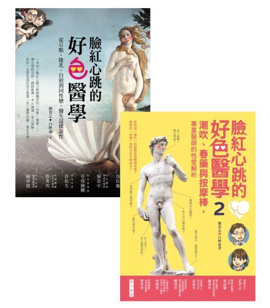 臉紅心跳的好色醫學套書(共2冊)