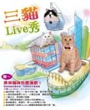 三貓Live秀